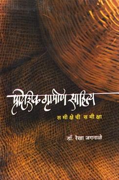 Pradeshik Gramin Sahitya : Samikshechi Samiksha