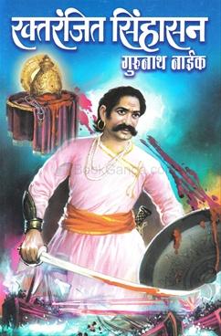 Raktaranjit Sinhasan
