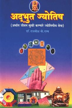 Adbhut Jyotish