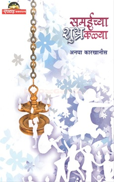 Samaichya Shubhra Kalya