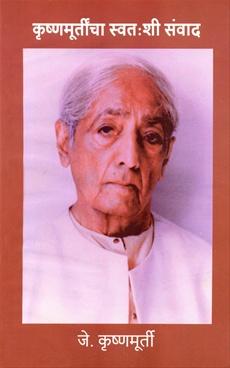 Krushnmurtincha Swatashi Sanwad