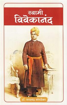 Swami Vivekanand Sharadchhandra Kopardekar