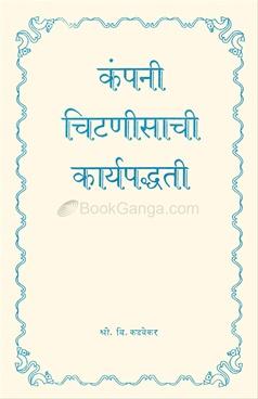 Company Chitnisachi Karyapaddhati