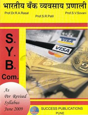 Bhartiya Bank Vyavasay Pranali S.Y.B.Com.