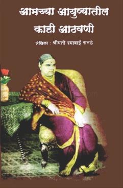 Amchya Ayushyatil Kahi Athvani