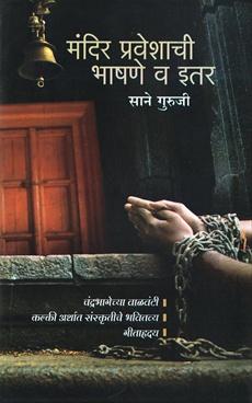 Mandir Praveshachi Bhashane Va Etar