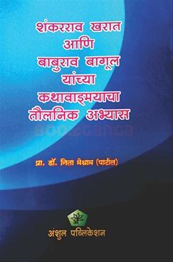 Shankarrao Kharat ani Baburao Bagul Yanchya Kathavangmayacha Taulanik Abhyas