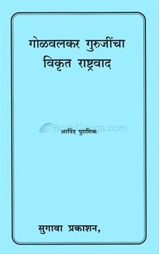 Golvalkar Gurujincha Vikrut Rashtravad
