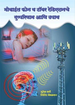 Mobile Phone va Tower Radiation che Dushparinam ani Upay