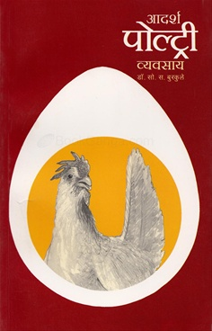 आदर्श पोल्ट्री व्यवसाय-Adarsh Poultry Vyavsay by