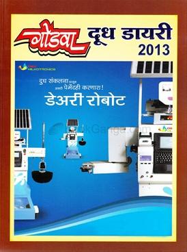 Godwa Dudh Diary 2013