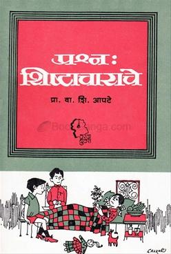Prashna Shishtacharache