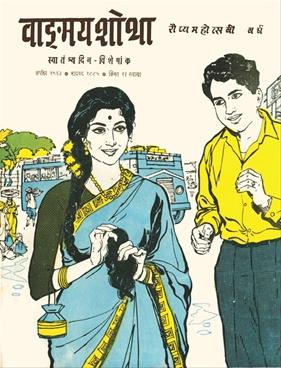 Vangmay Shobha ( September 1963 )