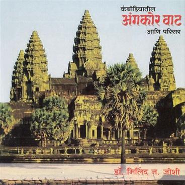 Cambodiatil ANGKOR VAT aani Parisar