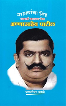 Marathyancha Sinh Annasaheb Patil