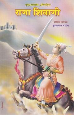 Swarajyacha Shreeganesh Raja Shivaji