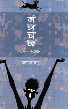 Mantrachal Urf Vastushanti
