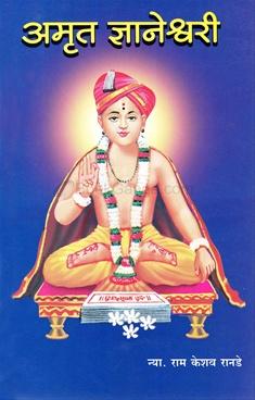 Amrut Dnyaneshwari adhay 1 to 18