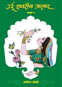 Urdu Shayaricha Aswad Bhag 1