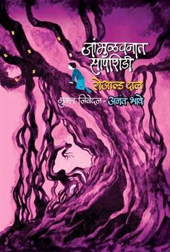Jambhulvanat Sapshidi