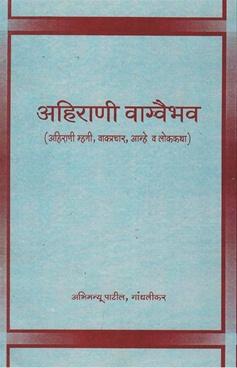Ahirani Vagvaibhav
