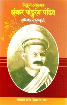 Vidvan Prashasak Shankar Pandurang Pandit
