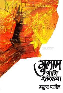 Gulam Ani Itar Katha