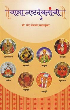 Yatra Ashtadevatanchi