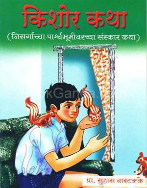 Kishorakatha