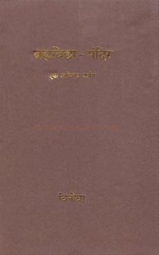 Bramhavidyamandir Ek Abhinav Darshan
