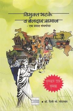 Vimukta Bhatake Va Beldar Samaj