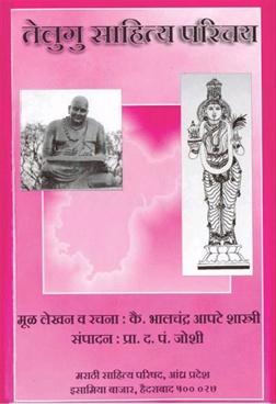 Telugu Sahitya Parichay