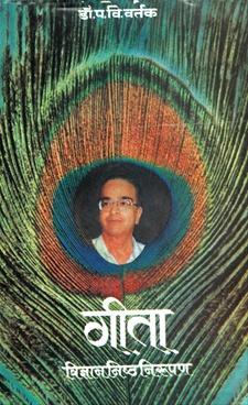 Geeta Vidnyannishth Nirupan