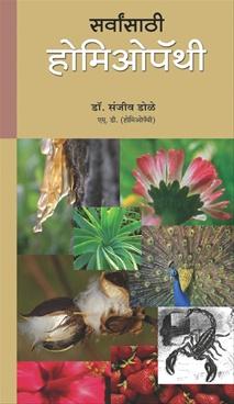 Sarvansathi Homeopathy