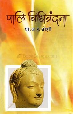 Pali Vidhivandana