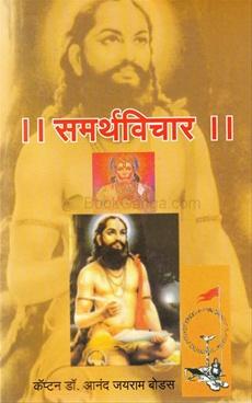 Samarthavichar