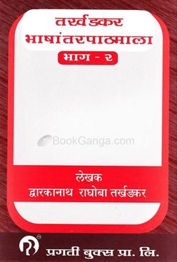 Tarkhadkar Bhashantarmala Bhag 2