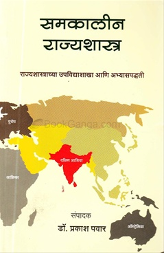 Samkalin Rajyashastra