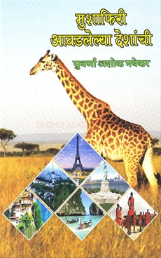 Mushafiri Avadlelya Deshanchi