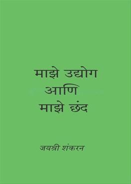 Majhe Udhyog Ani Majhe Chhand