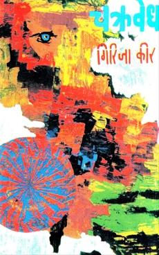 Chakravedh