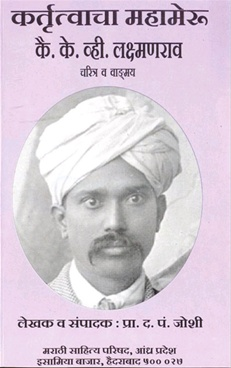 Kartrutwacha Mahameru Kai. K. Vhi. Lakshmanrao