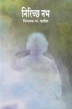 Nirichha Nabh