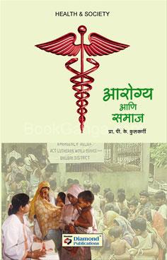 Arogya Ani Samaj