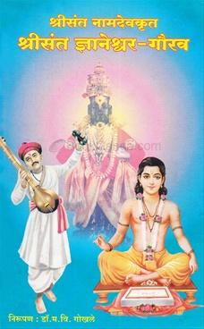 Shrisant Namdevkrut Shrisant Dnyaneshwar Gaurav