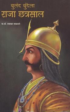 Buland Bundela Raja Chhatrasal