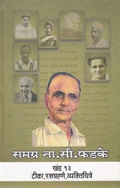 Samagra N. S. Phadke Khand 13