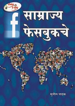 Samrajya Facebookche