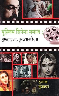 Muslim Cinema Samaj