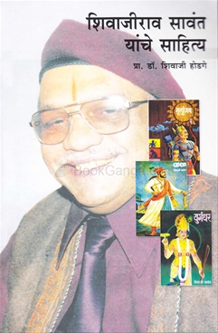 Shivajirao Savant Yanche Sahitya